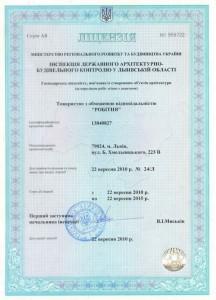 ліцензія Робітні 1