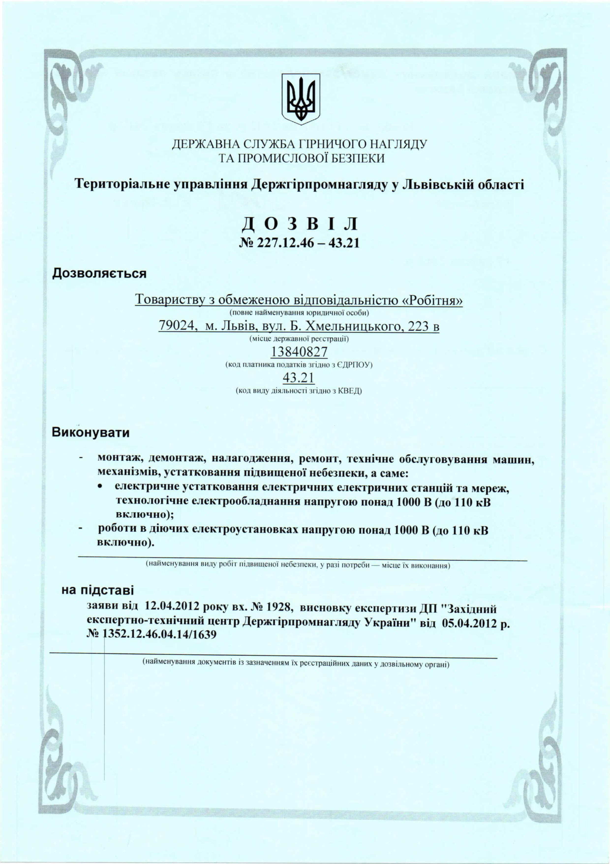 Дозвіл-253.11.46-45.31.0
