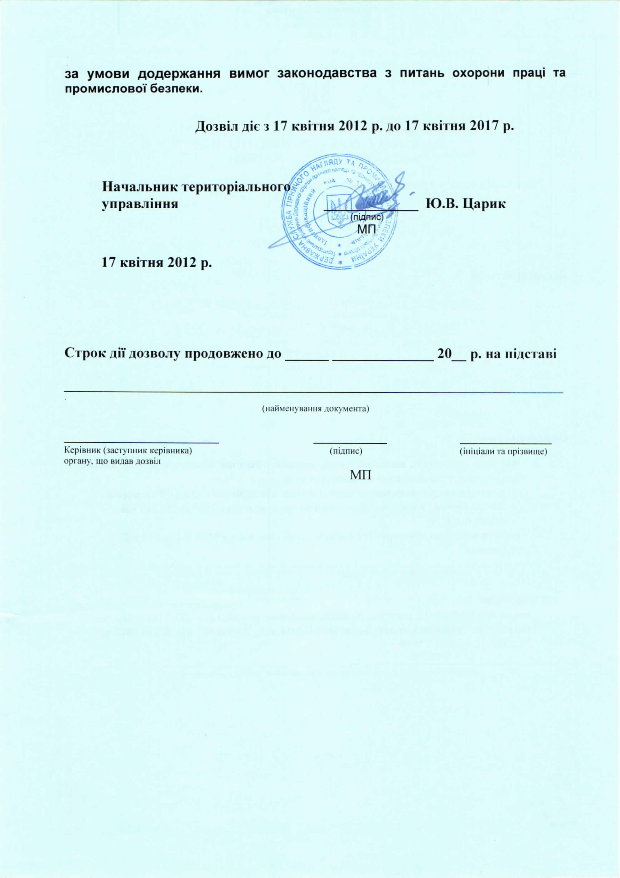 ліцензія Робітні 2
